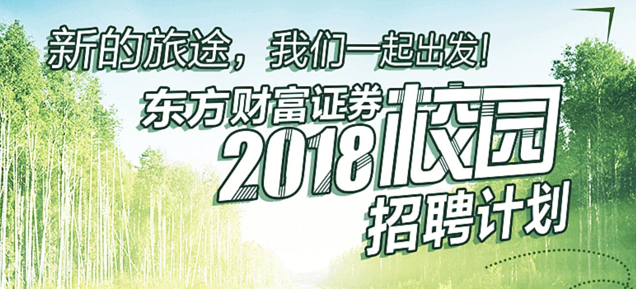 东方财富证券2018校园招聘