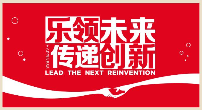 可口可乐2019校园招聘——乐领未来,传递创新