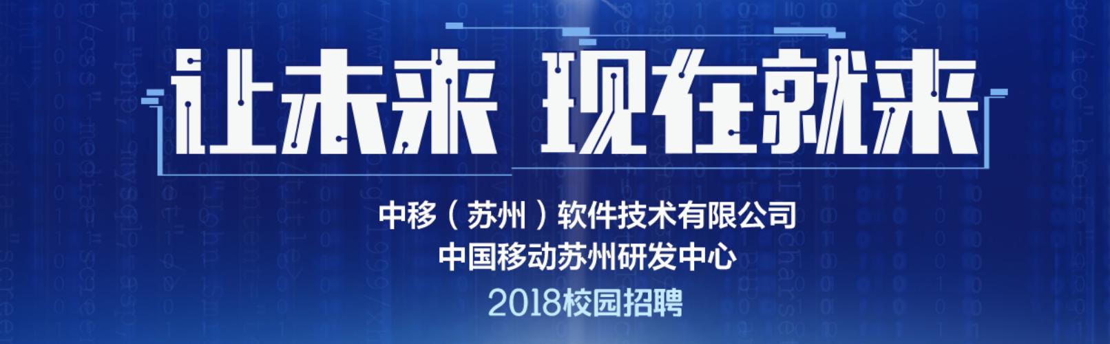 中国移动苏州研发中心2018校园招聘